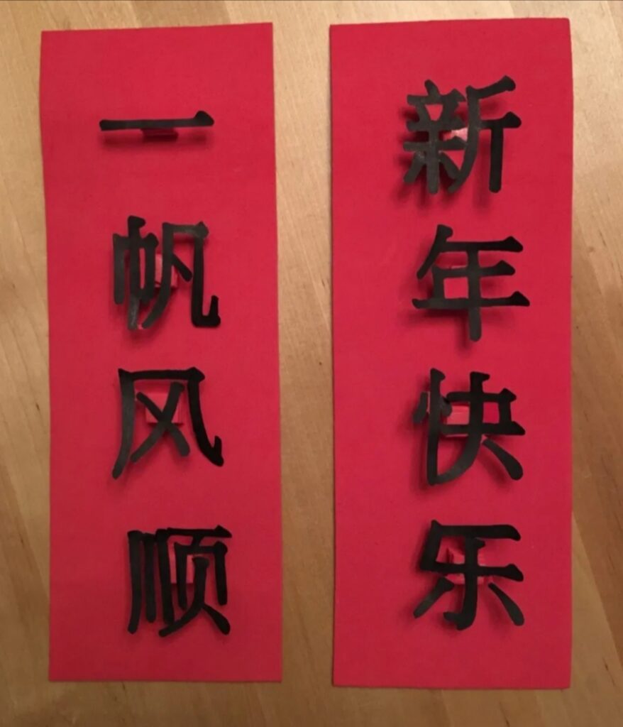 Chinese writing on a red rectangle Fai Chun